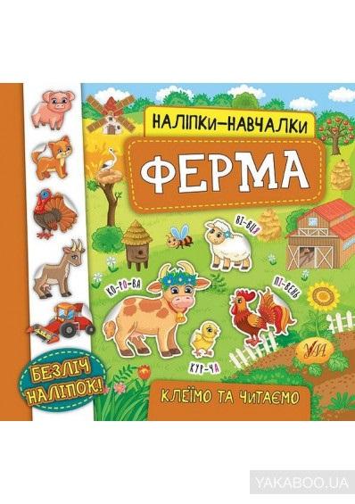 Картинки ферма для детей (3)