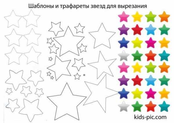 Картинки шаблоны звезды (27)