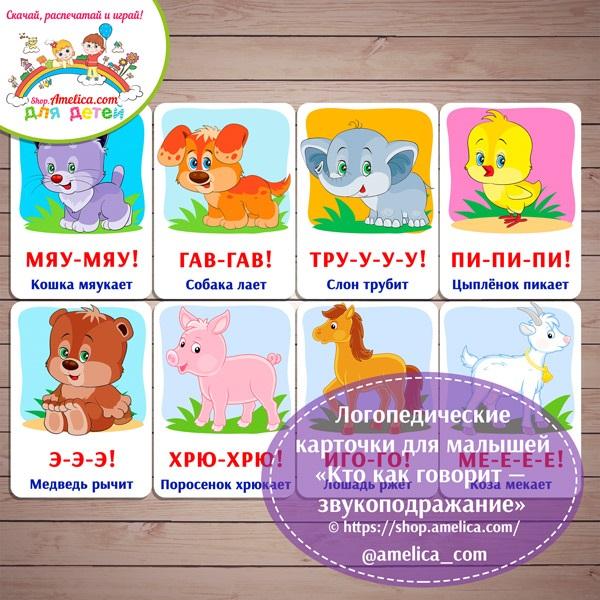 Карточки для детского альбома (11)