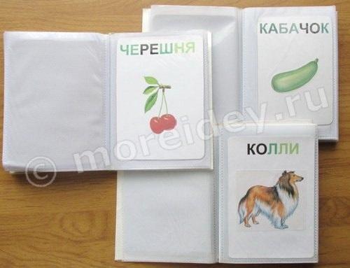 Карточки для детского альбома (8)