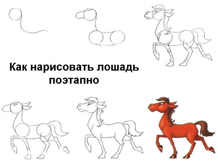 Качалка лошадка рисунок (1)