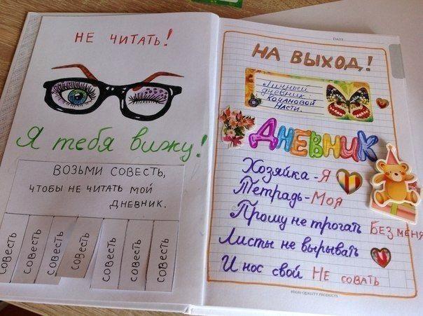 Красивые идеи для личного дневника (1)