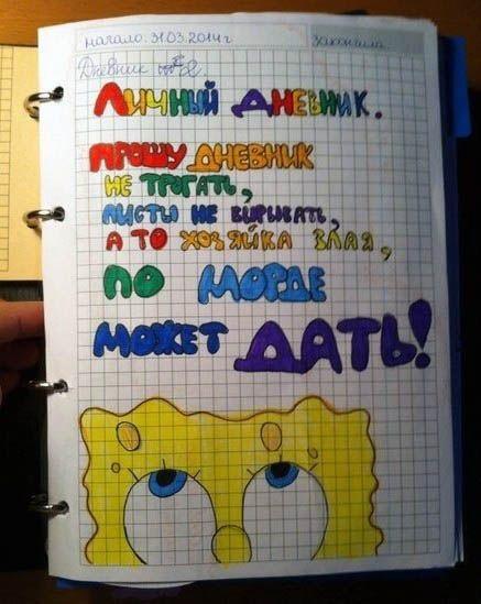 Красивые идеи для личного дневника (10)
