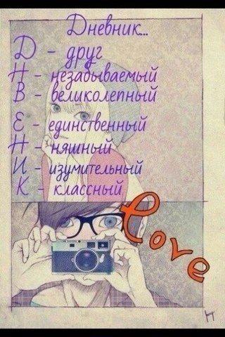 Красивые идеи для личного дневника (11)