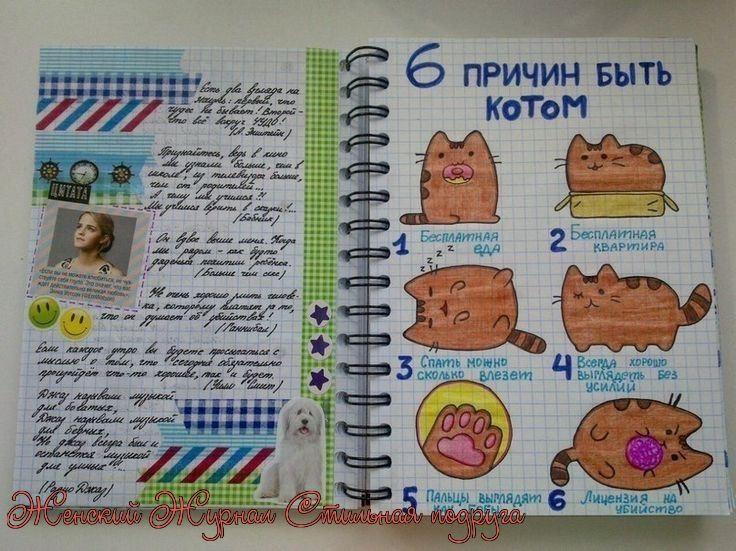 Красивые идеи для личного дневника (13)