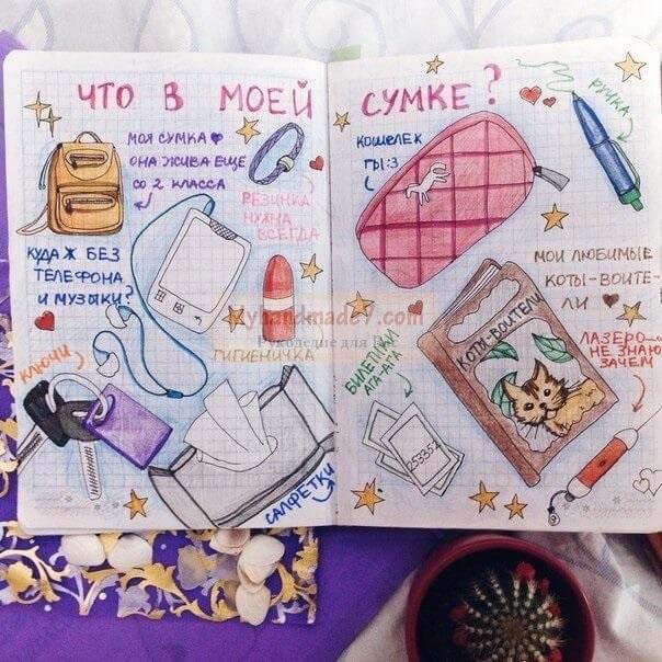 Красивые идеи для личного дневника (16)