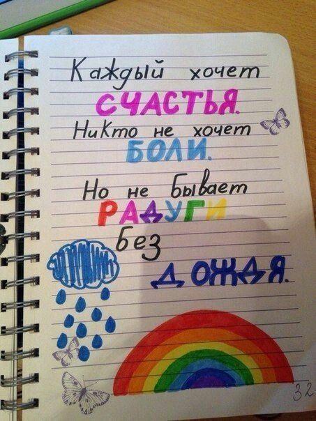 Красивые идеи для личного дневника (2)