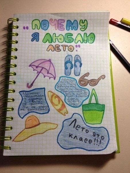 Красивые идеи для личного дневника (6)