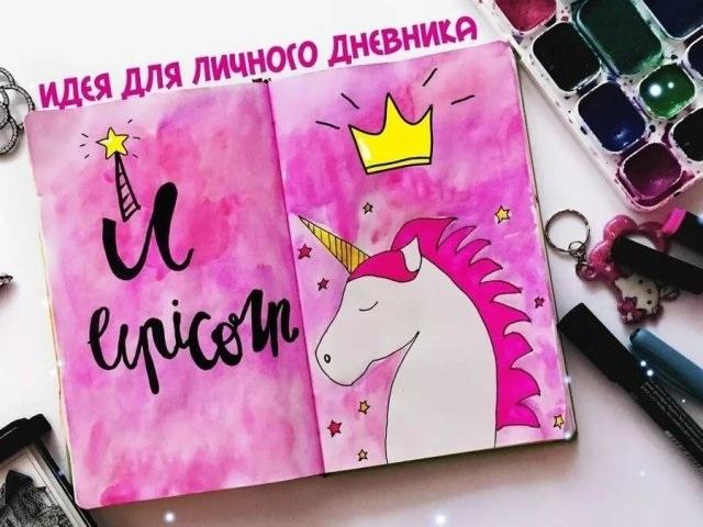 Красивые идеи для личного дневника (7)