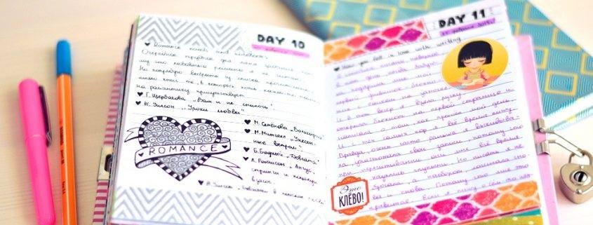 Красивые идеи для личного дневника (8)