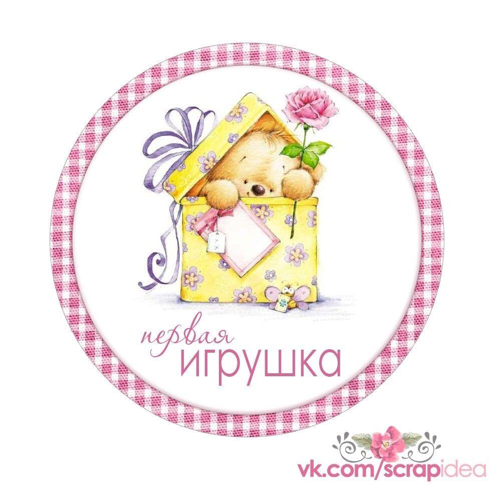 Красивые наклейки распечатать для девочек (7)