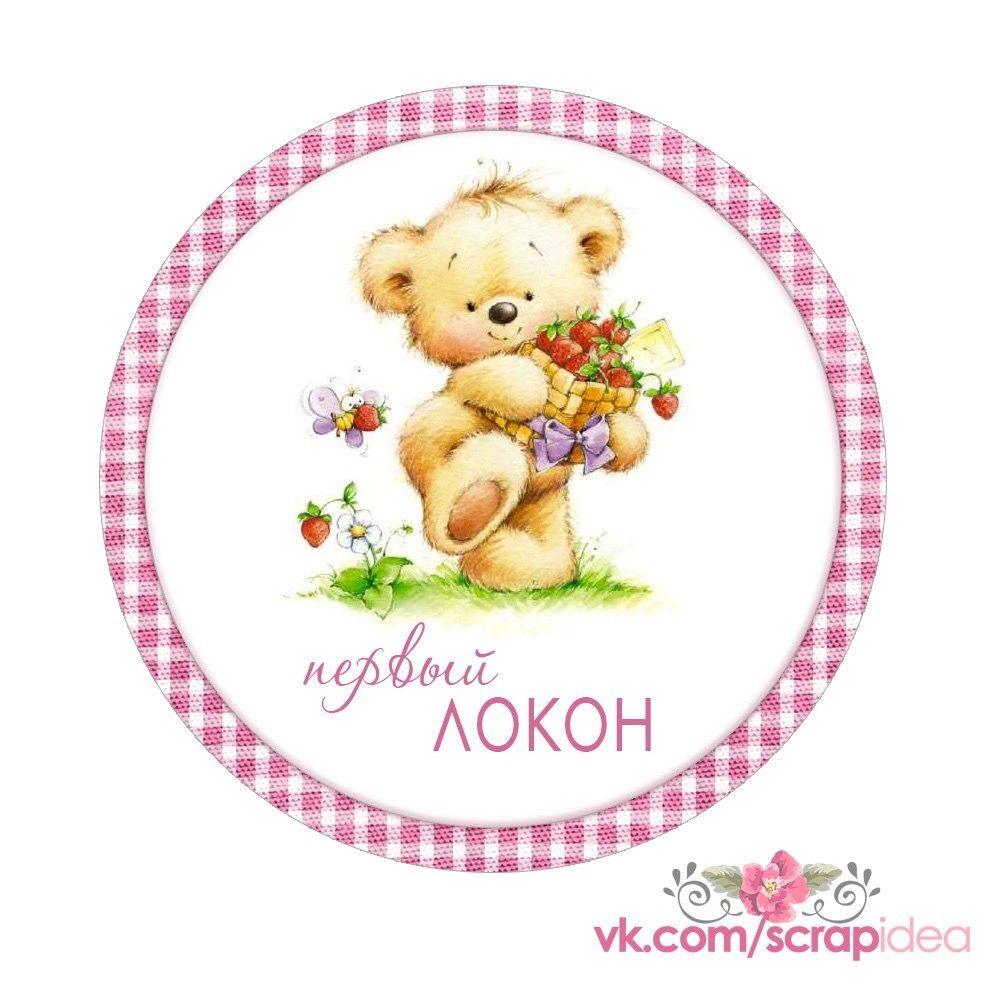 Красивые наклейки распечатать для девочек (8)