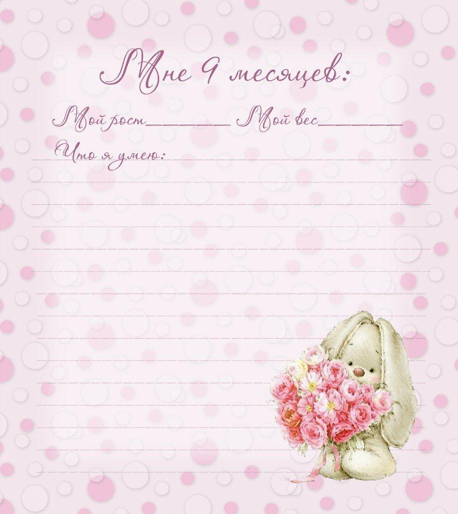 Красивые наклейки распечатать для девочек (9)