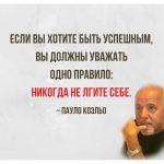 Красивые цитаты и пословицы о честности