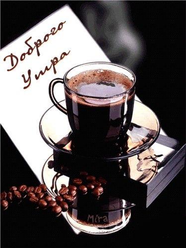 Кружка кофе фото с добрым утром (10)