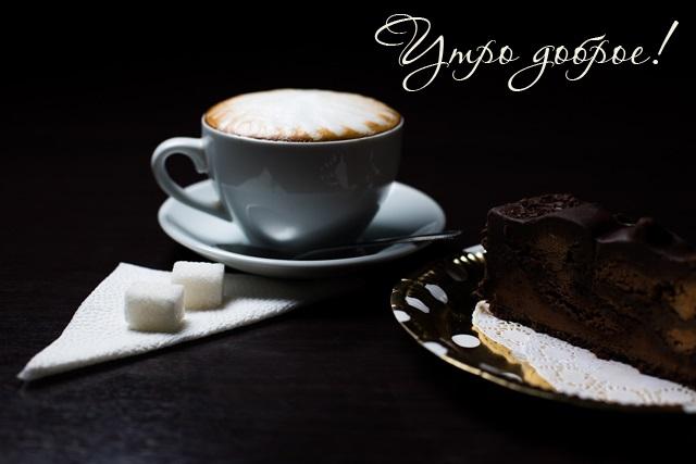 Кружка кофе фото с добрым утром (11)