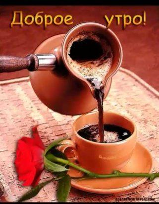 Кружка кофе фото с добрым утром (13)