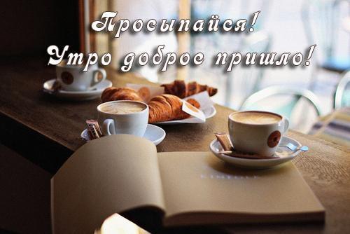Кружка кофе фото с добрым утром (14)