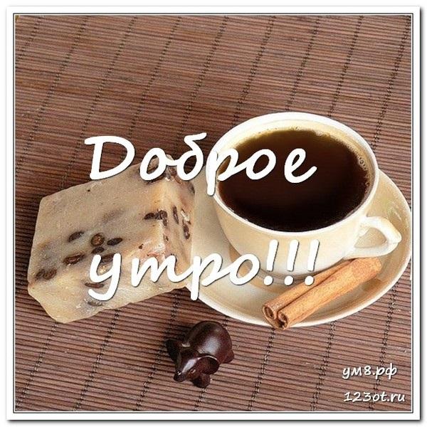 Кружка кофе фото с добрым утром (15)