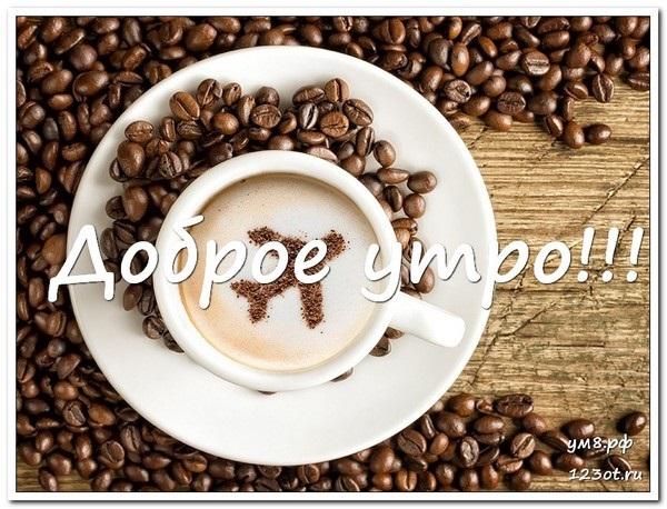Кружка кофе фото с добрым утром (18)