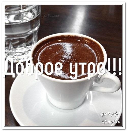 Кружка кофе фото с добрым утром (2)