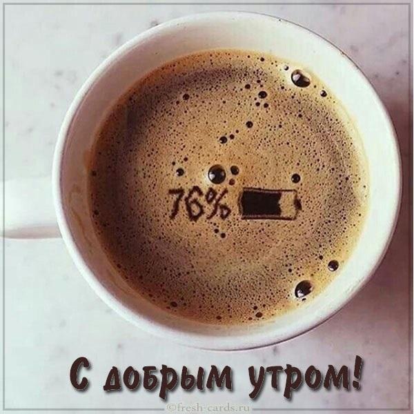 Кружка кофе фото с добрым утром (22)
