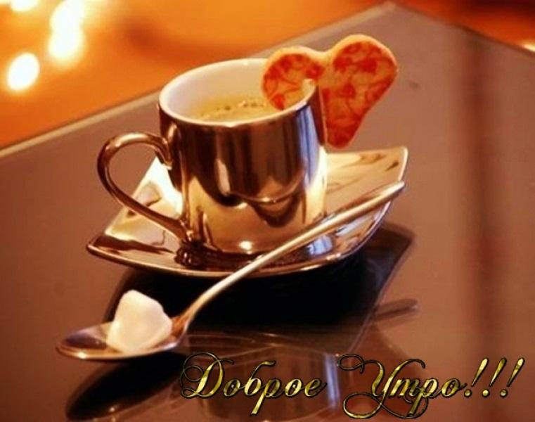 Кружка кофе фото с добрым утром (23)