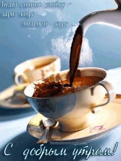 Кружка кофе фото с добрым утром (24)