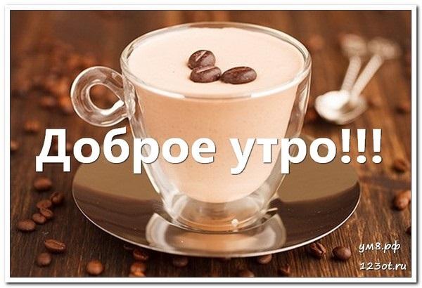 Кружка кофе фото с добрым утром (3)
