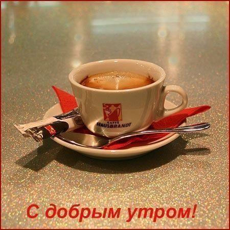 Кружка кофе фото с добрым утром (4)
