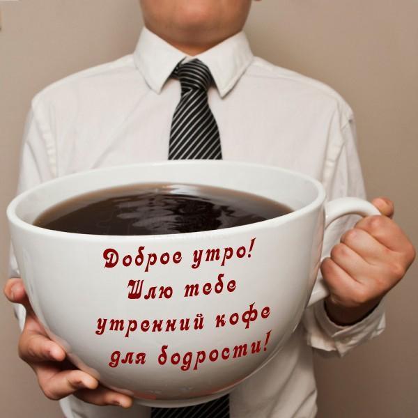 Кружка кофе фото с добрым утром (7)