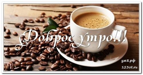 Кружка кофе фото с добрым утром (8)