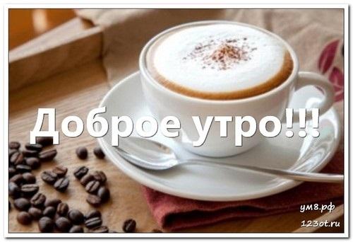Кружка кофе фото с добрым утром (9)