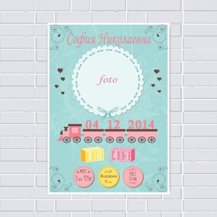 Метрика для новорожденного постер шаблон (1)