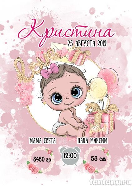 Метрика для новорожденного постер шаблон (19)