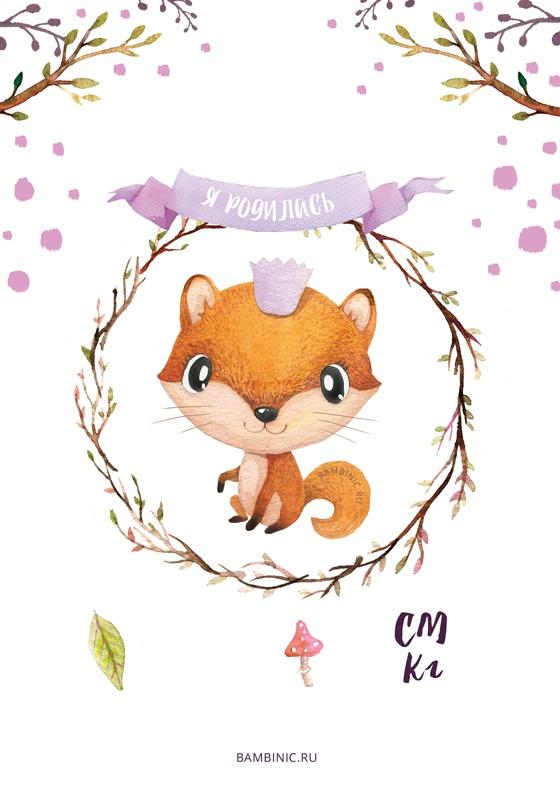 Метрика для новорожденного постер шаблон (21)