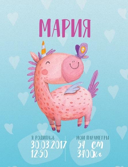 Метрика для новорожденного постер шаблон (4)