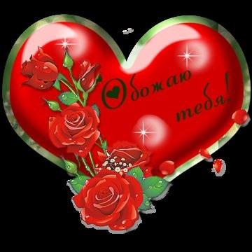 Мультяшное сердечко красивые картинки (10)