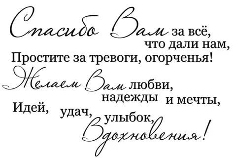 Надпись день учителя на прозрачном фоне (1)