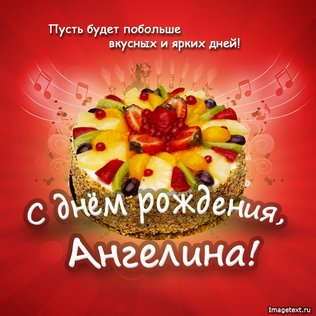 Открытки поздравления Ангелина с днем рождения (1)