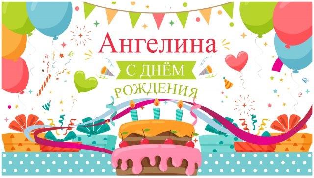 Открытки поздравления Ангелина с днем рождения (10)