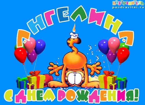 Открытки поздравления Ангелина с днем рождения (11)