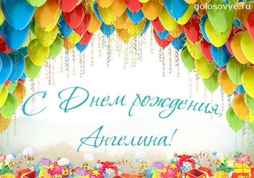 Открытки поздравления Ангелина с днем рождения (12)
