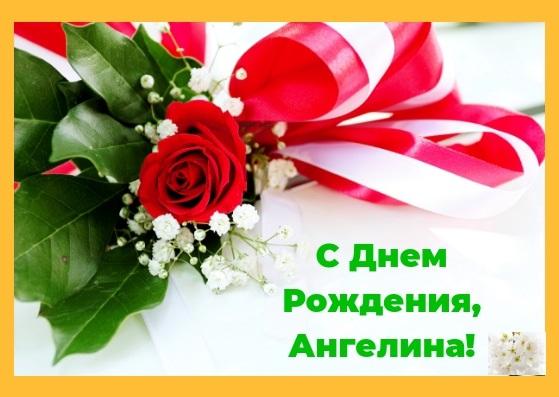 Открытки поздравления Ангелина с днем рождения (13)