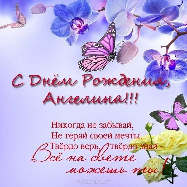 Открытки поздравления Ангелина с днем рождения (2)