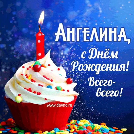 Открытки поздравления Ангелина с днем рождения (22)
