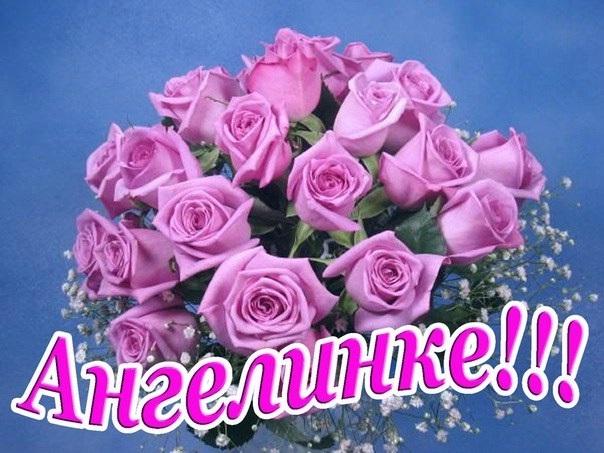 Открытки поздравления Ангелина с днем рождения (3)