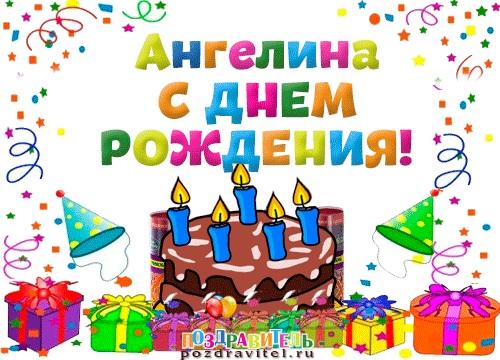 Открытки поздравления Ангелина с днем рождения (5)