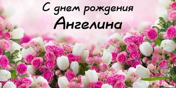 Открытки поздравления Ангелина с днем рождения (6)