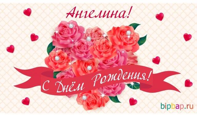 Открытки поздравления Ангелина с днем рождения (9)